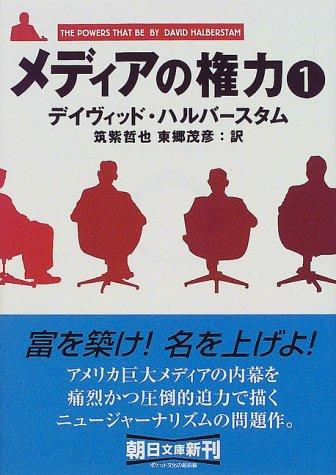 メディアの権力〈1〉 (朝日文庫)の詳細を見る