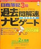 日商簿記3級過去問解速ナビゲート過去問題集〈2005‐2006〉 (最速マスターシリーズ)