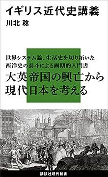イギリス近代史講義 (講談社現代新書)