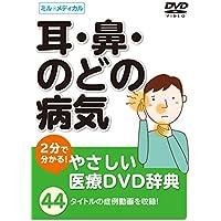 2分で分かる!やさしい医療DVD辞典 【耳・鼻・のどの病気】