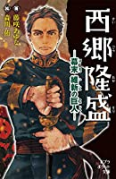 (068-17)西郷隆盛: 幕末 維新の巨人 (ポプラポケット文庫)