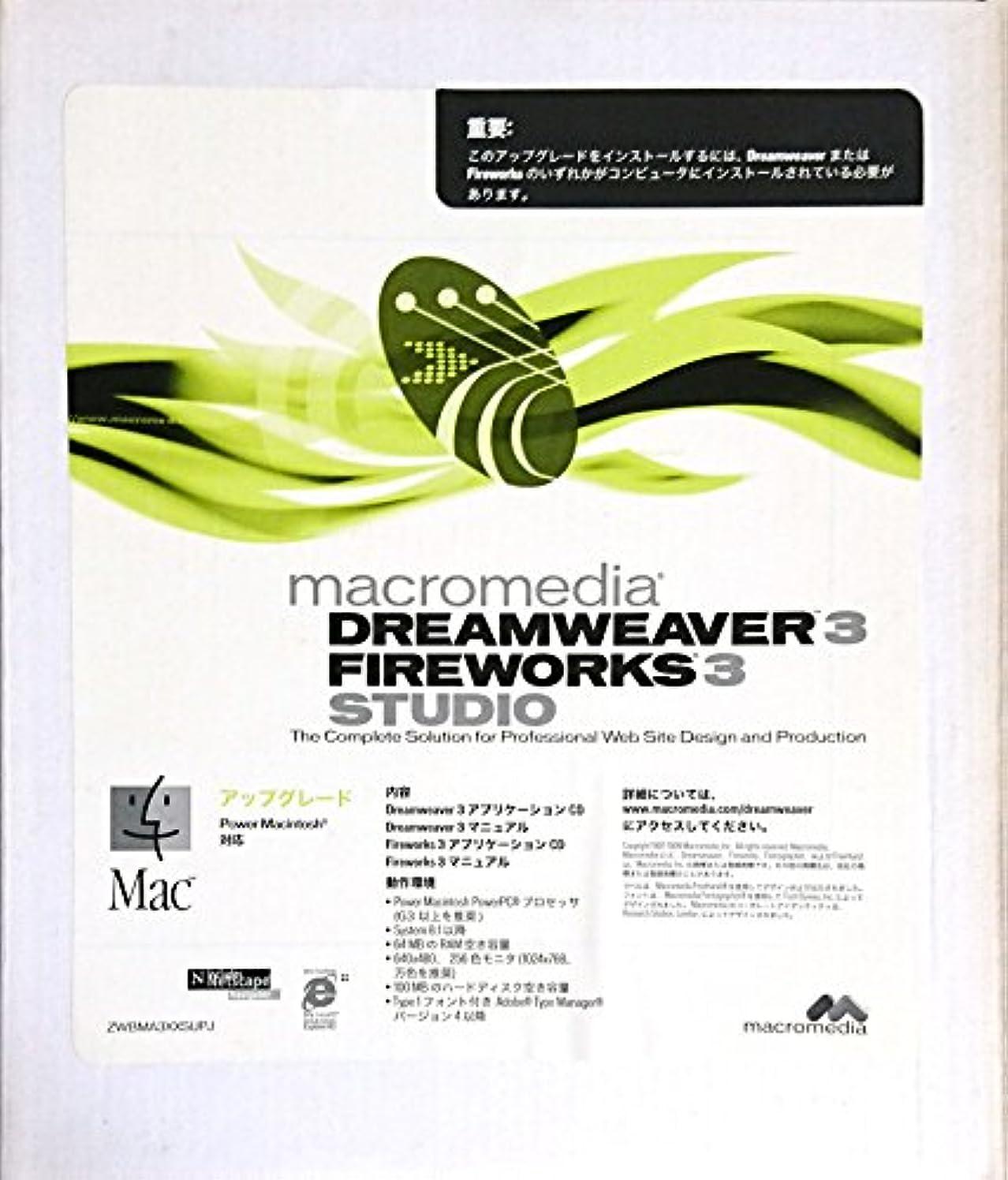 信頼ミュウミュウ多用途macromedia DREAMWEAVER 3 FIREWORKS 3 STUDIO アップグレード版 Macintosh
