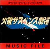 火曜サスペンス劇場 ― オリジナル・サウンドトラック '82復刻盤