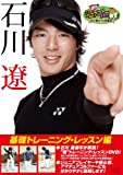 週刊ジュニアゴルフ教室 石川遼からの挑戦状 基礎トレーニング・レッスン編