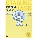 おたすけタスク初級日本語クラスのための文型別タスク集