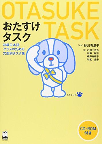 おたすけタスク初級日本語クラスのための文型別タスク集の詳細を見る