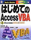 はじめてのAccessVBA (はじめての…シリーズ)