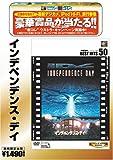 インデペンデンス・デイ [ベストヒット50] [DVD]