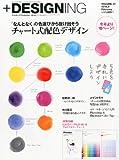 +DESIGNING (プラスデザイニング) 2013年 02月号 [雑誌]