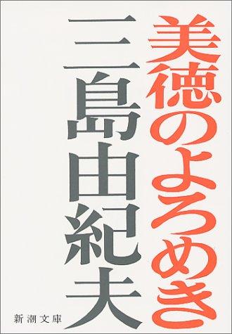 美徳のよろめき (新潮文庫)