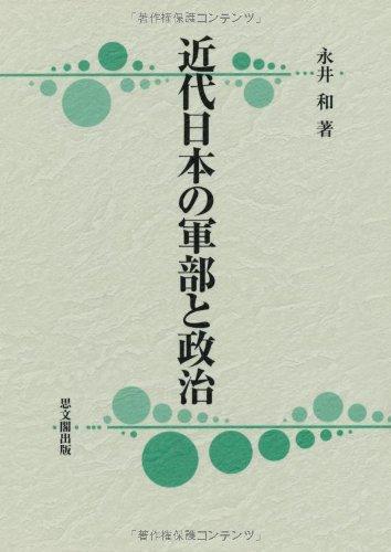 近代日本の軍部と政治の詳細を見る