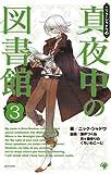 真夜中の図書館 3 (3) (ゴマコミックス)