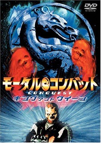 モータル・コンバット キング・アンド・クイーン [DVD]
