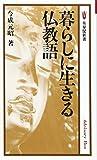 暮らしに生きる仏教語 (有斐閣新書)