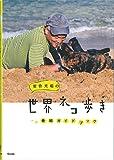 クレヴィス 岩合 光昭 岩合光昭の世界ネコ歩き 番組ガイドブックの画像