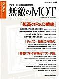 無敵のMOT ~オンリーワンの技術経営戦略 日経BPムック - 日経bizTech