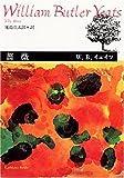 薔薇―イェイツ詩集 (角川文庫)