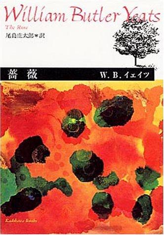 薔薇―イェイツ詩集 (角川文庫)の詳細を見る