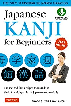 Japanese Kanji for Beginners: (JLPT Levels N5 & N4) First Steps to Learning the Basic Japanese Characters [Includes Printable Flash Cards] by [Stout,Timothy G., Hakone, Kaori]