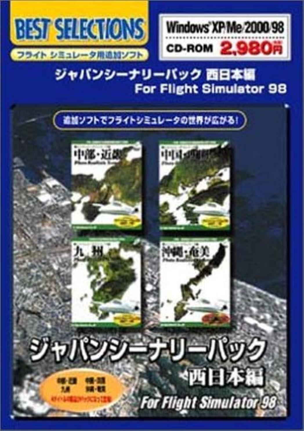除去リマ接ぎ木ジャパンシーナリーパック 西日本編 for Flight Simulator 98