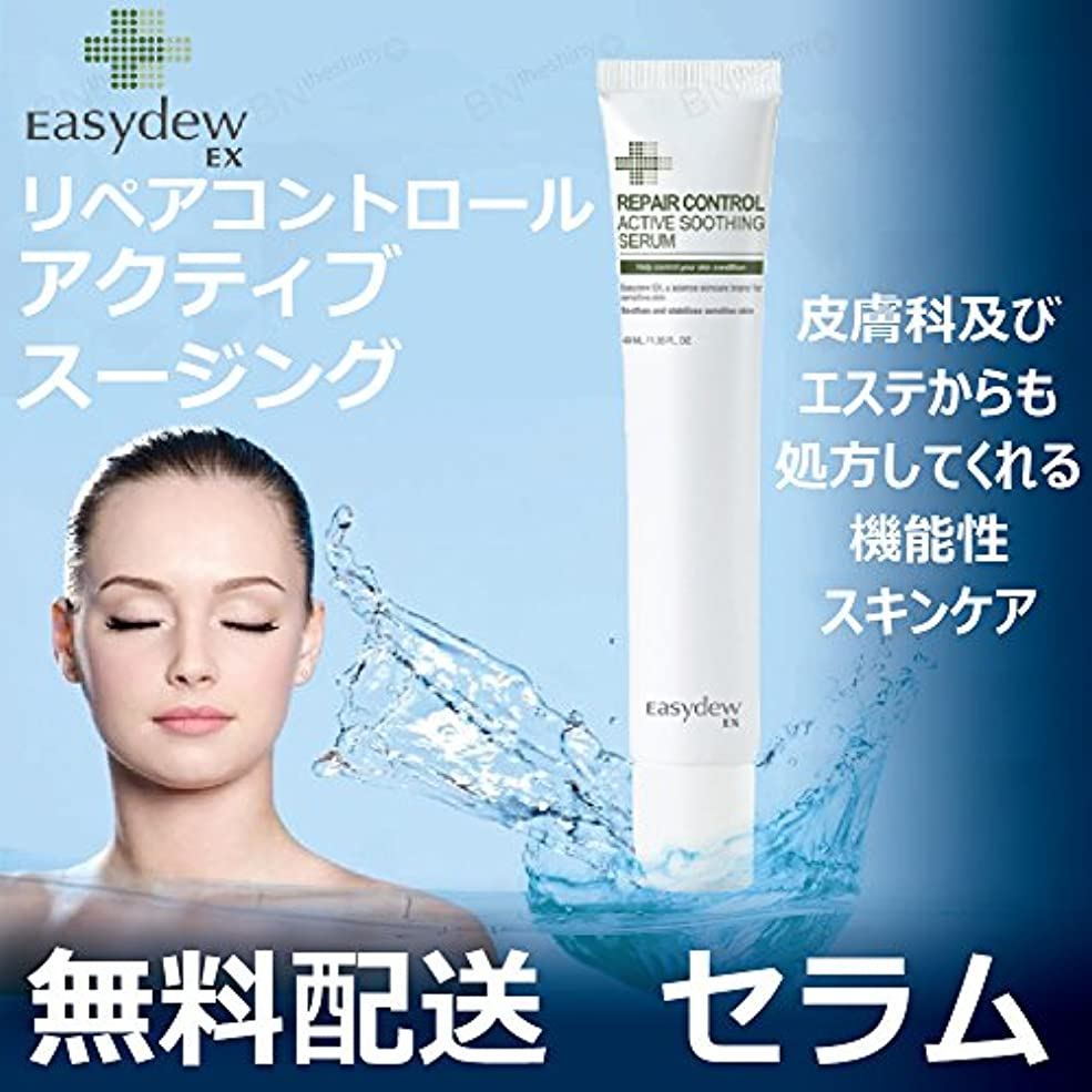EASYDEW EX イージーデュー アクティブ スージング セラム ACTIVE SOOTHING SERUM 40ml 【 キメ整え カバー ハリ 弾力 韓国コスメ 】