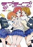 ラブライブ! School idol diary 02 ~真姫・凛・花陽~ (電撃コミックスNEXT)