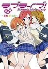 ラブライブ! School idol diary 第2巻