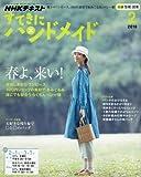 NHKすてきにハンドメイド 2018年2月号 [雑誌] (NHKテキスト)
