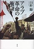 アラブ革命の衝撃 世界でいま何が起きているのか