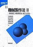 機械製作法〈2〉除去加工・精密測定法・加工システム (基礎機械工学シリーズ)