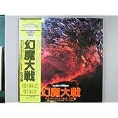 幻魔大戦[LPレコード 12inch]