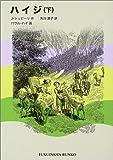 ハイジ〈下〉 (福音館文庫 古典童話) 画像