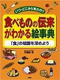 食べものの伝来がわかる絵事典―いつ・どこから来たの?「食」の知識を深めよう