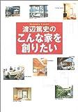 渡辺篤史のこんな家を創りたい 画像