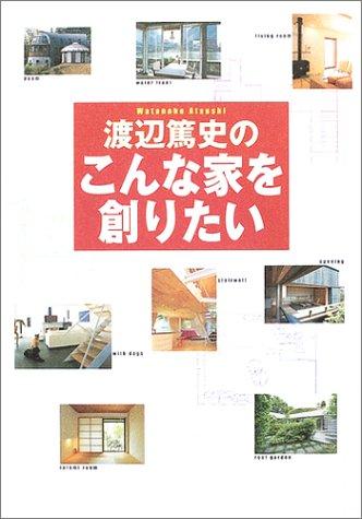 渡辺篤史のこんな家を創りたいの詳細を見る