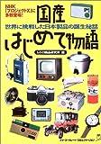 国産はじめて物語—世界に挑戦した日本製品の誕生秘話