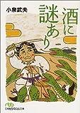 酒に謎あり (日経ビジネス人文庫)