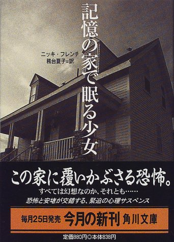 記憶の家で眠る少女 (角川文庫)の詳細を見る