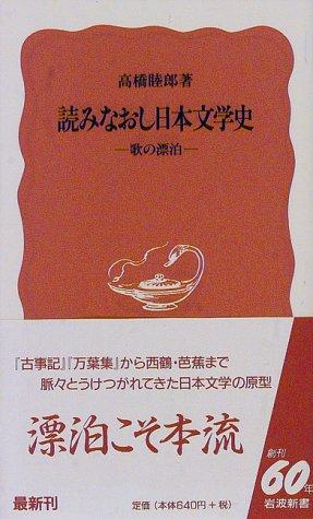 読みなおし日本文学史―歌の漂泊 (岩波新書)の詳細を見る