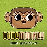 CodeMonkey(コードモンキー)年間ライセンス【パッケージ版】