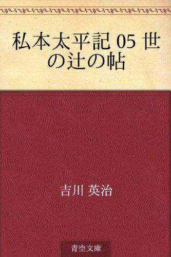 私本太平記 05 世の辻の帖の詳細を見る