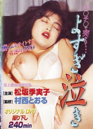 よすぎ泣き  松坂季実子 [DVD]