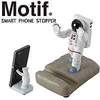 インテリア 雑貨 スマホストッパー Motif アストロノーツ 宇宙飛行士