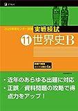 2020年用 センター試験実戦模試(11)世界史B
