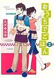おうちでごはん (2) (バンブーコミックス MOMOセレクション)