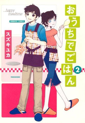 おうちでごはん (2) (バンブーコミックス MOMOセレクション)の詳細を見る