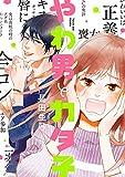 やわ男とカタ子 分冊版(1) (FEEL COMICS swing)