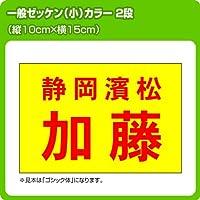 カラーゼッケン【一般2段・小】W15cm×H10cm書体 明朝体 生地カラー 黄 文字カラー 赤