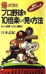帰ってきたプロ野球を10倍楽しく見る方法―もっと抱腹!さらに絶倒! (ベストセラシリーズ・ワニの本)