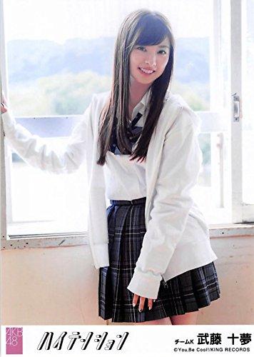 【武藤十夢】 公式生写真 AKB48 ハイテンション 劇場盤 抑えきれない衝動Ver.